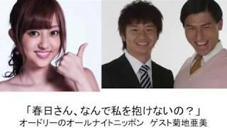 【ラジオ神回】「私とやりたくないの?なんで?やりたいでしょ、普通。」ゲスト菊地亜美 オードリーのオールナイトニッポン(ANN)
