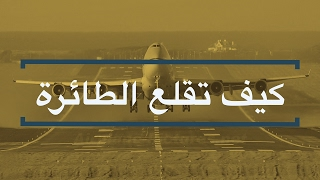 كيف تقلع الطائرة و ما هو الفلابس؟