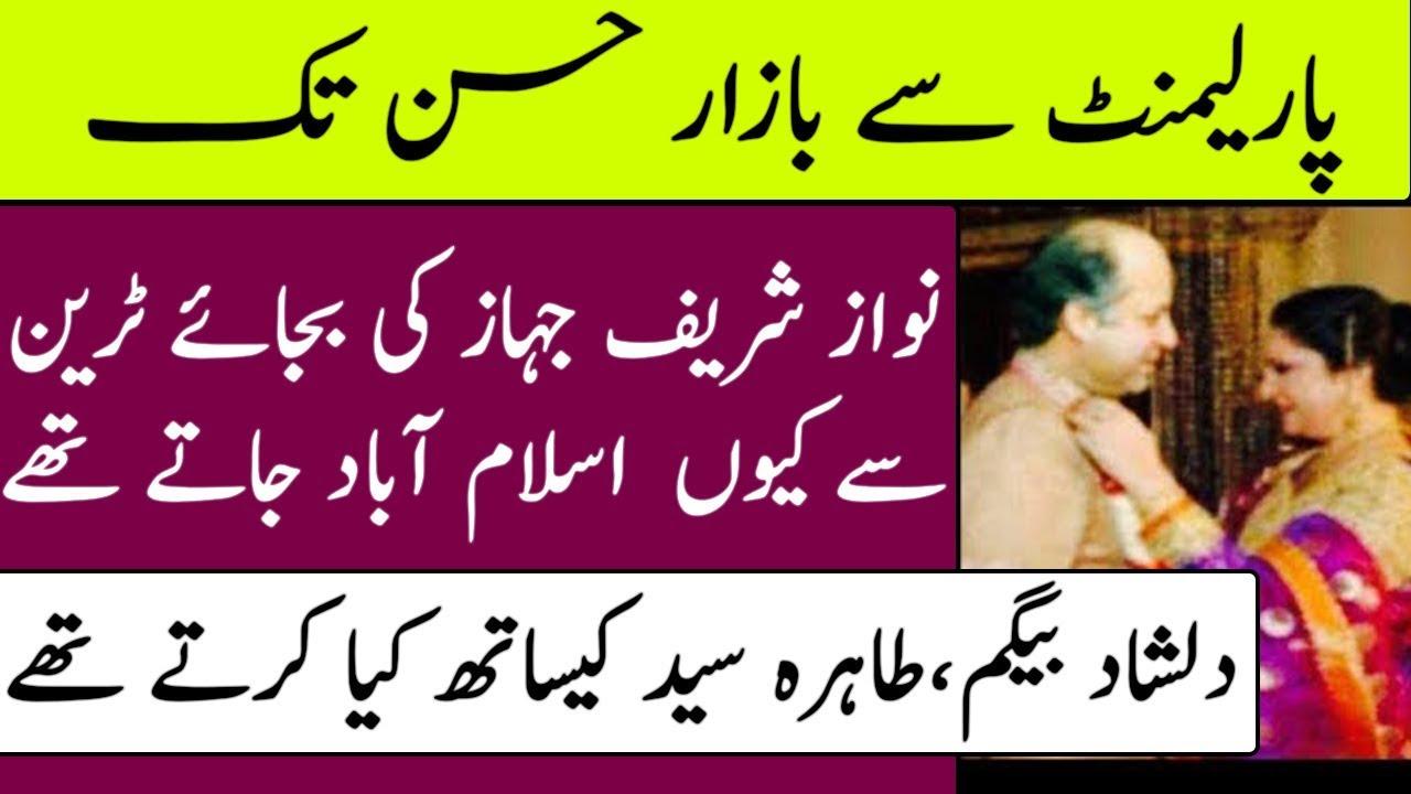 parliament say bazar-e-husn tak in urdu pdf