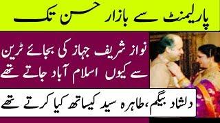 Nawaz Sharif Scandals | Parliament Se Bazar e Husn Tak | The Urdu Teacher