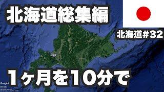 北海道32歳ひとり旅総集編。1ヶ月の旅を10分にまとめてみた【北海道1ヶ月生活#32】