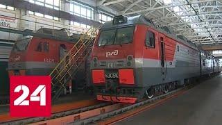 В РЖД начали самую масштабную программу обновления пассажирского парка - Россия 24