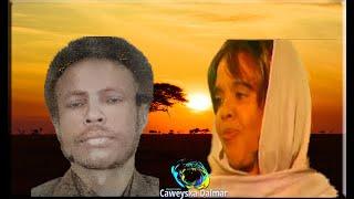 Sahra Siyaad iyo Axmed Gacayte (Audio Only)