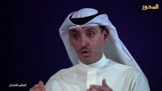 صالح الملا: تصريح مسلم البراك سقطة واستفزني!