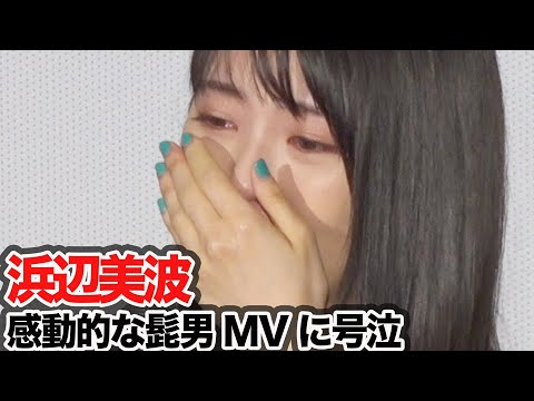 浜辺美波、北村匠海ほか/映画『思い、思われ、ふり、ふられ』初日舞台挨拶