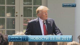 НОВОСТИ. ИНФОРМАЦИОННЫЙ ВЫПУСК 3.08.2017