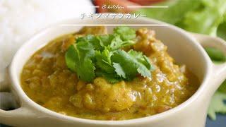 チキンマサラカレー|& kitchen - アンドキッチンさんのレシピ書き起こし