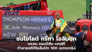 ชมไฮไลต์ กรีฑา โอลิมปิก เอเลน ธอมป์สัน-เฮราห์ ทำลายสถิติโอลิมปิก 100 เมตรหญิง