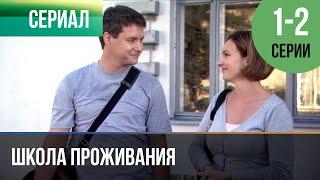▶️ Школа проживания 1 и 2 серия - Мелодрама | 2010 - Русские мелодрамы