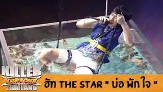 "Killer Karaoke Thailand - ฮัท The Star ""บ่อ พัก ใจ"" 28-10-13"