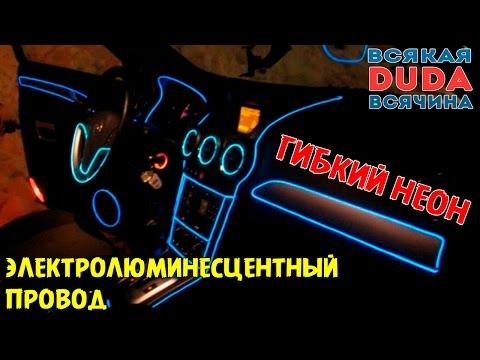 Гибкий неон на авто. Подсветка в салон автомобиля Aliexpress