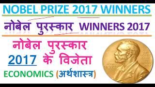 Current affairs nobel prize 2017 winners economics:नोबेल पुरस्कार 2017 winners की घोषणा