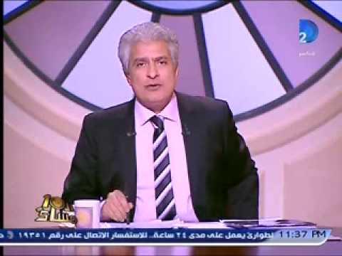 برنامج العاشرة مساء|مع وائل الإبراشى حلقة 24-12-2014