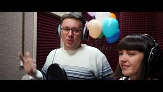 Песня-переделка от родителей на свадьбу дочке - Студия звукозаписи AE Records, +7(983)-544-74-98