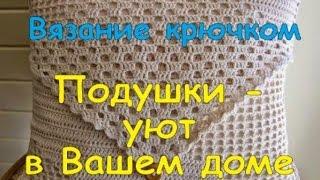 Подушки крючком.(Вязание крючком - https://www.youtube.com/user/vazaniekrutchkom1 В рукоделии вязание подушек или же вязание наволочек для подуше..., 2015-08-28T05:00:03.000Z)