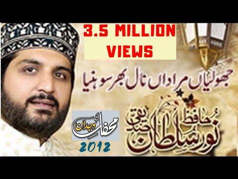 Jholiyaan Muradaan Naal Bhar Sohenya...Hafiz Noor Sultan...Mehfil-e-Wajdan 2012
