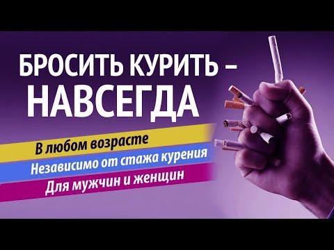 Как бросить курить? Исповедь бывшего курильщика никотиновая зависимость курение убивает аллен карр