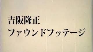吉坂隆正[早稲田建築アーカイブス:010]