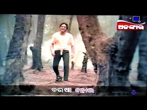 Tuma saha dekha hela dina from movie Bhuli Huena