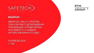 SMS/PUSH «за» и «против». Технологии транзакций. Юридическая защита интересов банка в судах