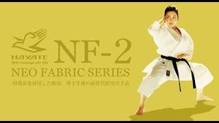 HAYATE - Mitsuboshi NF-2 Lightweight Karate Gi  - Neo Fabric Series