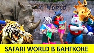 САФАРИ ВОРЛД БАНГКОК #2 | #SAFARI_WORLD_BANGKOK видео экскурсия. Паттайя 2016 (13 часть, 8 день)(15.01.16 г #Safari_World_Bangkok экскурсия из Паттайя. Вторая часть https://youtu.be/3eDhWUwaiHw Смотрите новое видео на канале https://www.y..., 2016-03-08T07:56:10.000Z)