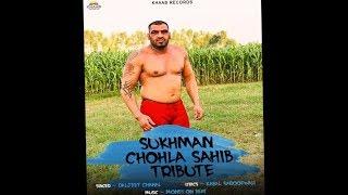 Sukhman Chohla Sahib Tribute | Daljeet Chahal | Kabal Saroopwali | Khaab Records