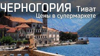 Черногория, Тиват, цены в супермаркете, лето 2019 Supermarket Franca