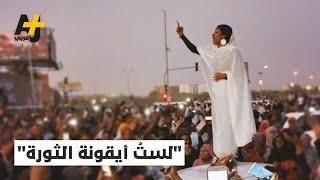"""آلاء صلاح """"كنداكة"""" الثورة السودانية تتعرض لمضايقات.. شاهدوا ماذا قالت عن المتظاهرين"""