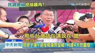 20190730中天新聞 撿「原子彈」! 柯「友韓」狂轟民進黨 民調升2.7%