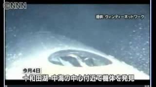 """十和田湖に沈む""""旧陸軍練習機""""映像を公開   NNNニュース"""