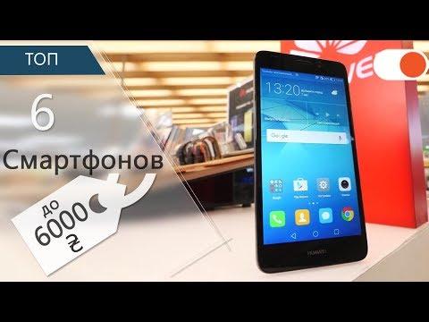 ТОП 6 до 6000 грн ▶️ Классные смартфоны по средней цене - видео онлайн