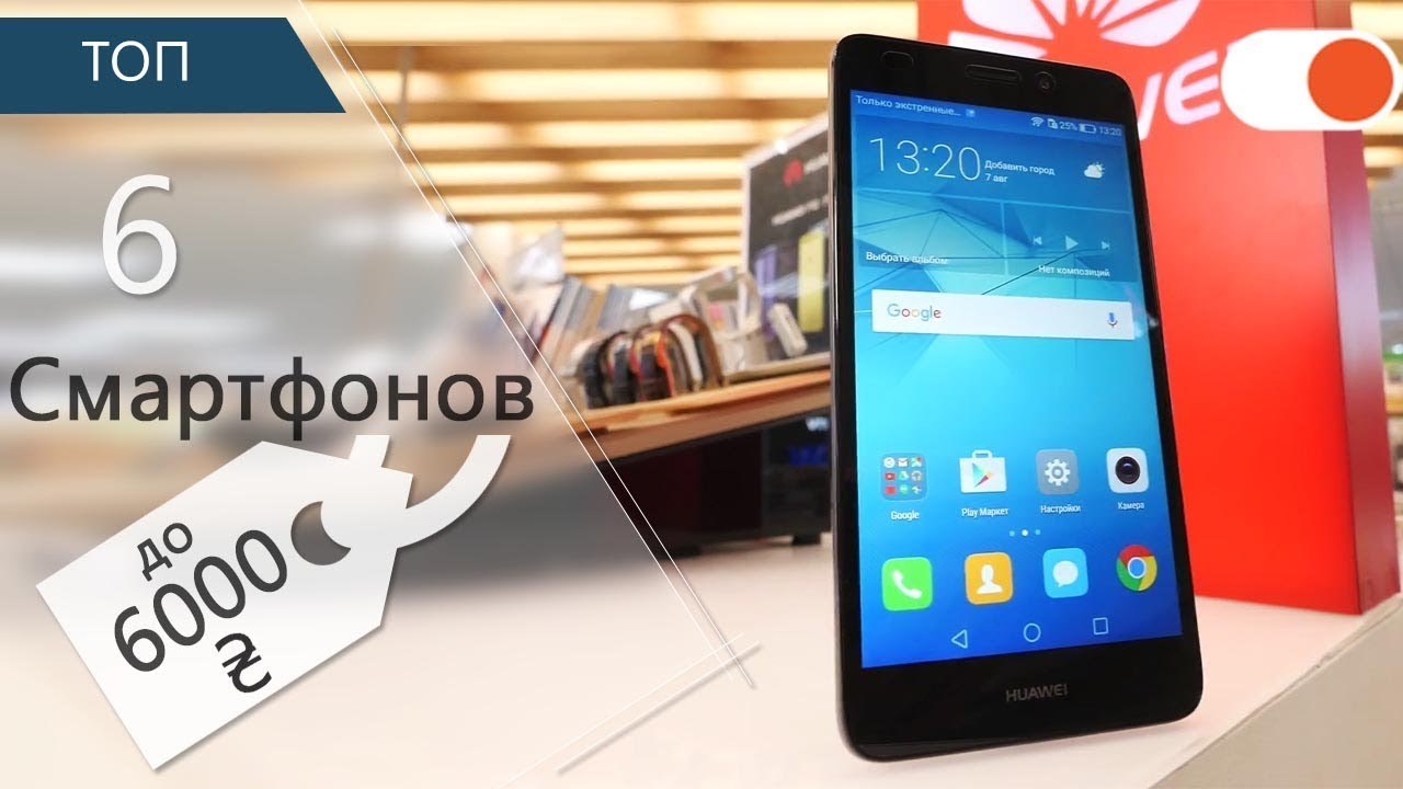 c0b0c2c615118 ТОП 6 до 6000 грн ▷ Классные смартфоны по средней цене - YouTube