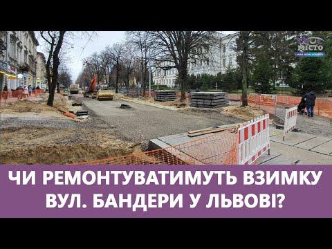 Медіа-хаб ТВОЄ МІСТО: Чи ремонтуватимуть взимку вул. Бандери у Львові? Що зроблено за 2,5 місяці? Стрім наживо