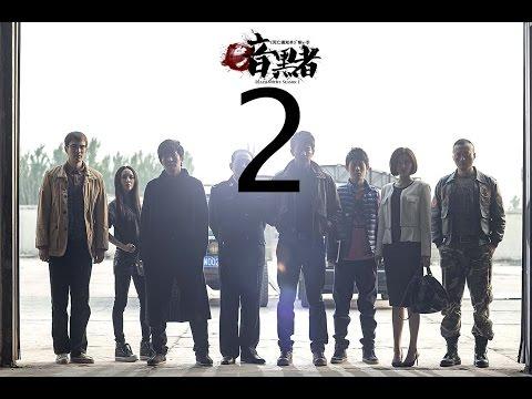 《暗黑者》第2集(郭京飞、李倩、甘露领衔主演)
