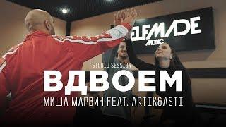 Download Миша Марвин, Artik & Asti — Как записывали трек «Вдвоём» (studio session) Mp3 and Videos