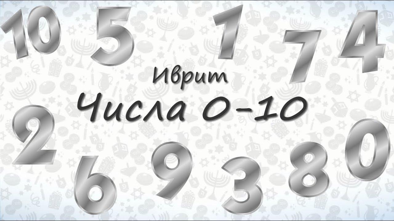 Урок иврита для начинающих - Числа на иврите от 0 до 10. Учим числа на иврите