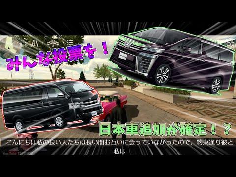 ついに日本車追加!!!まだ投票できる!急いでみんな!!【カーパーキング】【ゆっくり実況】