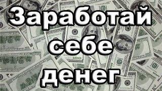 ПРОСТО ЗАРАБОТАЛ БЕЗ ВЛОЖЕНИЙ 283 РУБЛЯ. Как заработать деньги быстро с нуля новичку в интернете