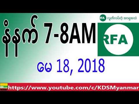 RFA Burmese News, Morning May 18, 2018