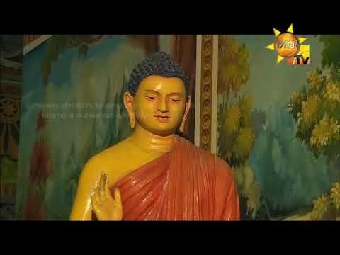 Hiru Dharma Pradeepaya - Kavi Bana 19.04.2019