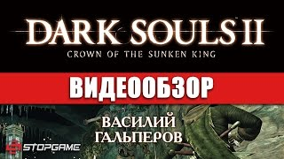Обзор игры Dark Souls II Crown of the Sunken King