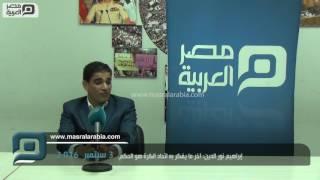 مصر العربية | إبراهيم نور الدين: آخر ما يفكر به اتحاد الكرة هو الحكم.