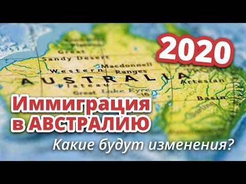 ИММИГРАЦИЯ В АВСТРАЛИЮ 2020 (ВАЖНЫЕ ИЗМЕНЕНИЯ) UPD: ТЕПЕРЬ РА и РЕГ. ЦЕНТРЫ ВСЕ КРОМЕ SYD, MELB, BRI