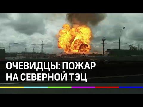 Пожар на Северной ТЭЦ в Подмосковье, Мытищи