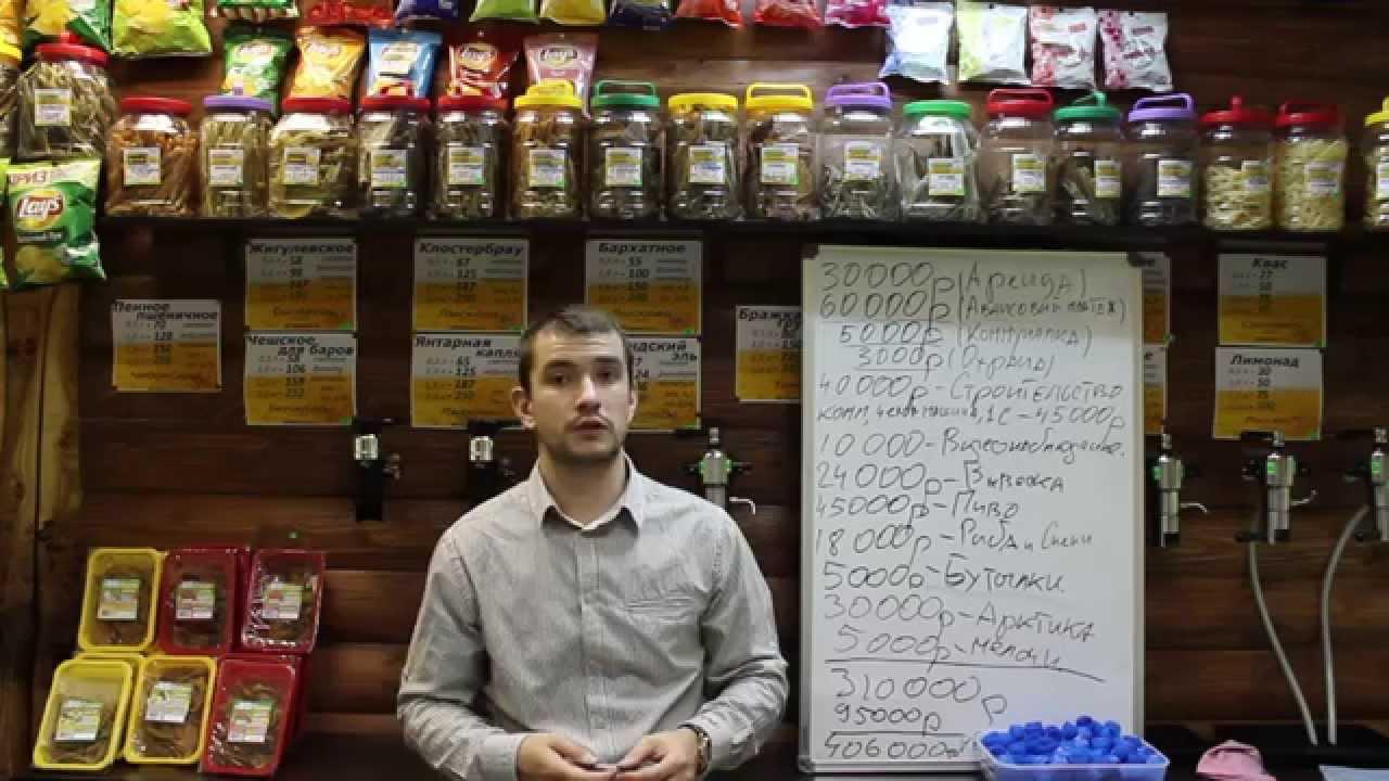 Бизнес план пивной магазин украина бизнес как дополнительный заработок идеи