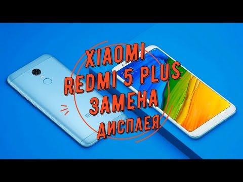 Замена дисплея Xiaomi Redmi 5 Plus Screen Replacement