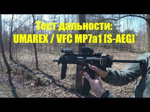 Тест Дальности: НОВЫЙ Umarex / VFC MP7A1 S-AEG [RUS]