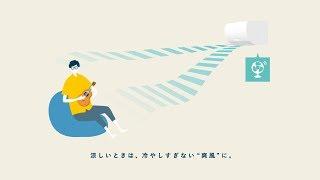ルームエアコン「霧ヶ峰きもちいいのつくりかた10ハイブリッド運転夏篇」【三菱電機公式】