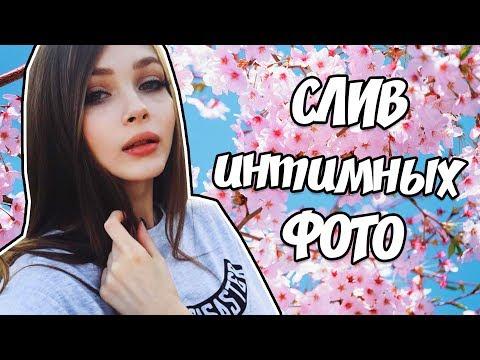СТРИМЕРША КАРИНА СЛИВ ОТКРОВЕННЫХ ФОТО - Популярные видеоролики!